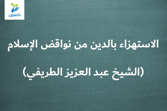 الاستهزاء بالدين من نواقض الإسلام الشيخ عبد العزيز الطريفي ناصحون