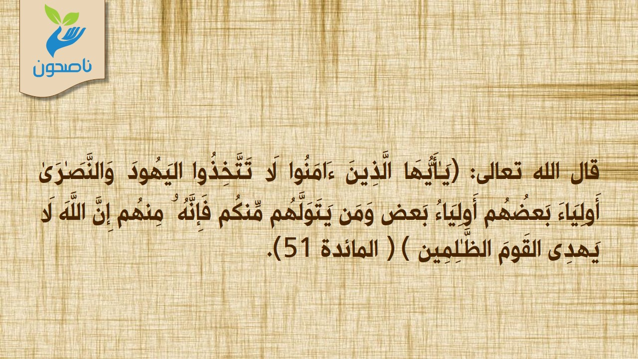 نهى الله لنا عن موالاة اليهود والنصارى