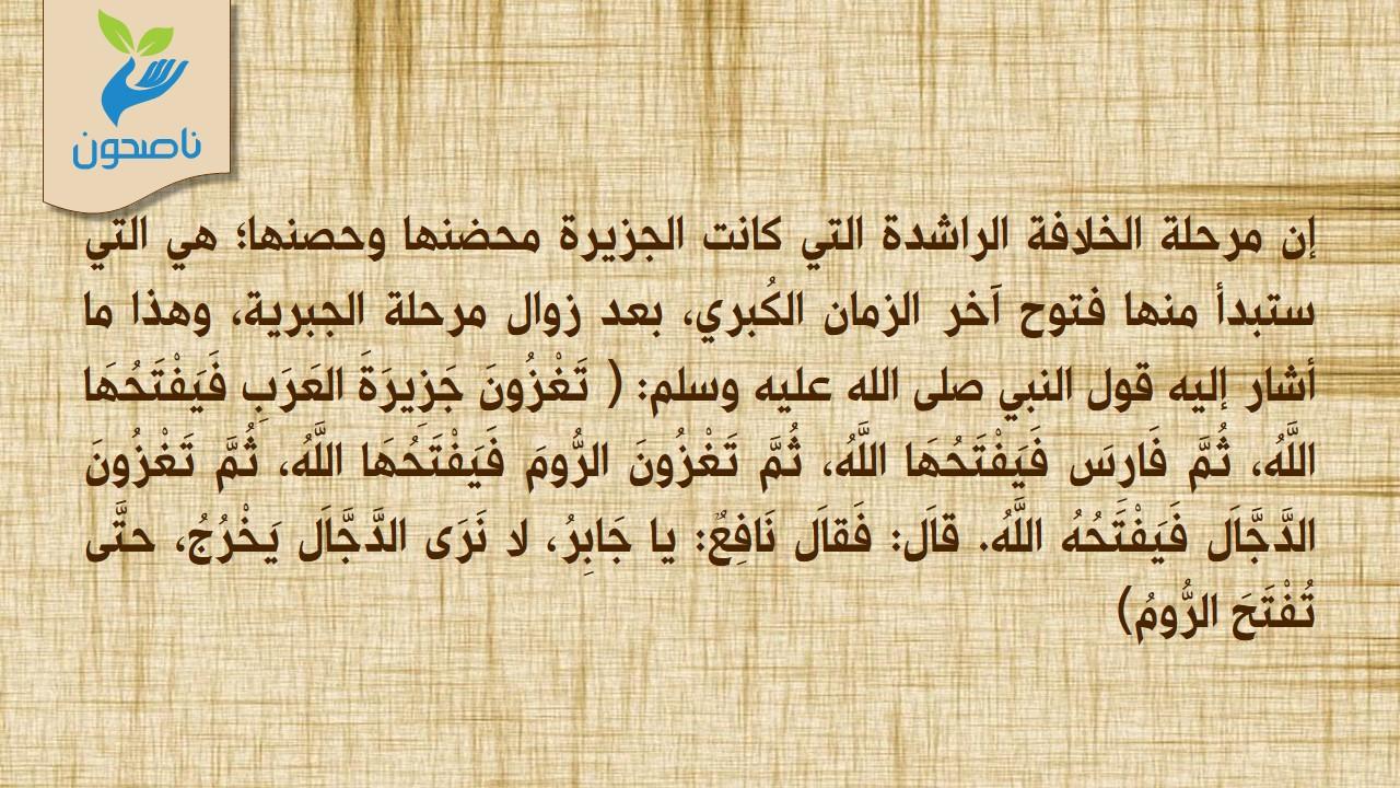 مرحلة الخلافة ستبدأ من الجزيرة العربية