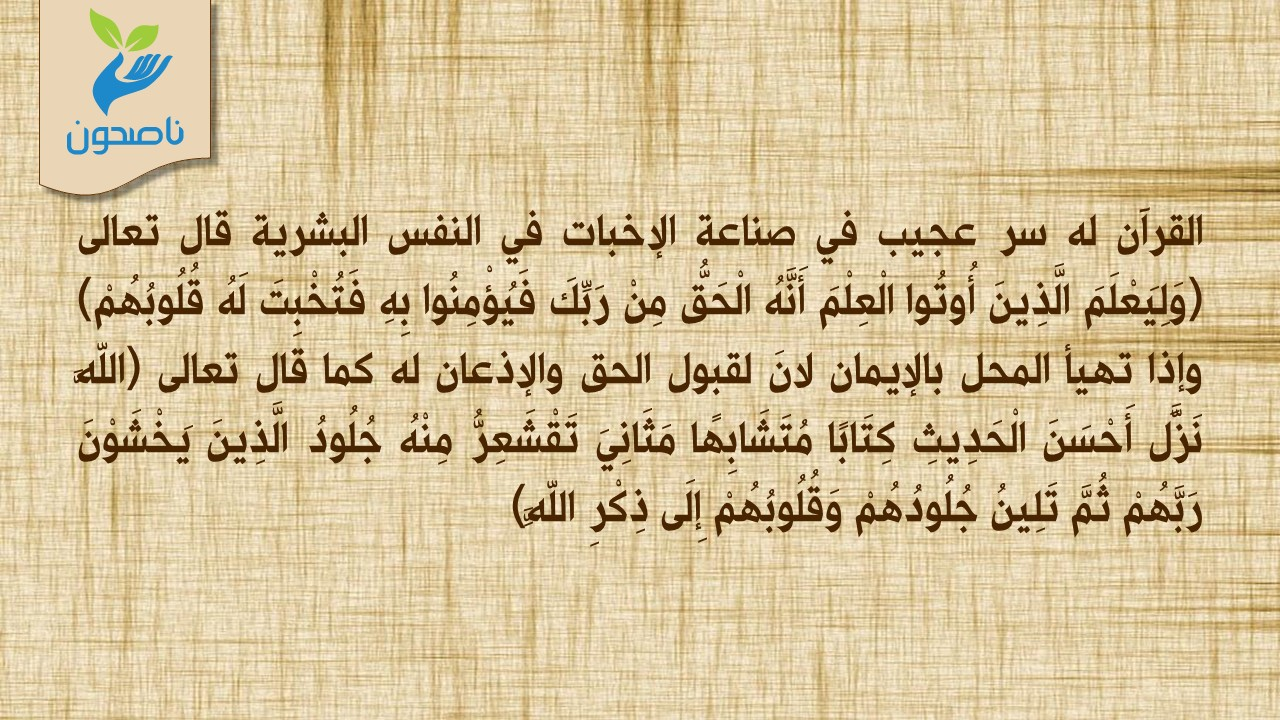تدبر القرآن علاج للقلوب