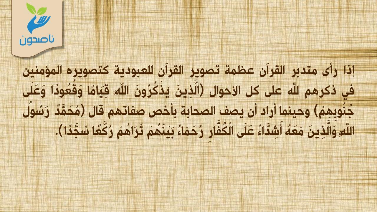 عظمة تصوير القرآن للعبودية