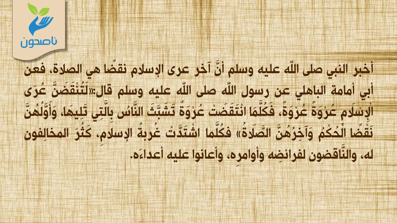 آخر عرى الإسلام نقضاً