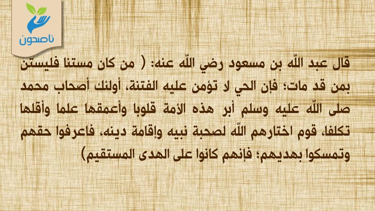 صفات الصحابة رضوان الله عليهم
