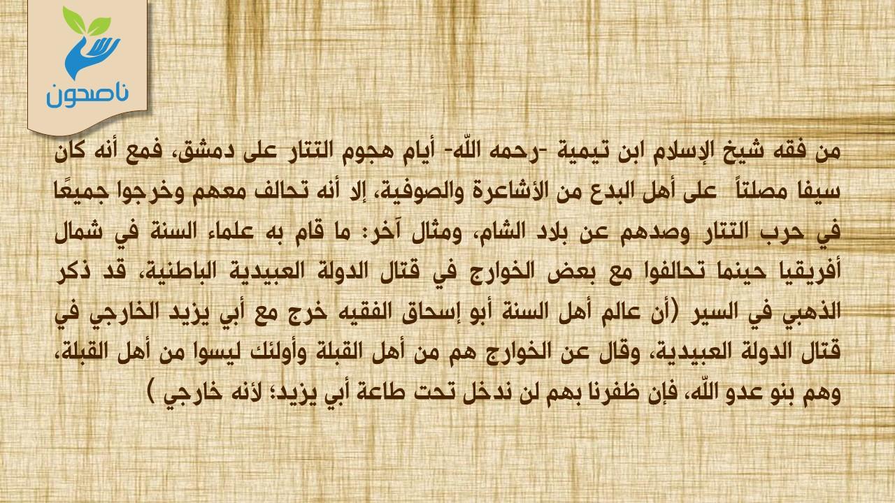 فقه شيخ الإسلام ابن تيمية